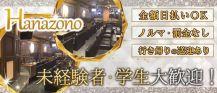 Lounge Hanazono(ハナゾノ)【公式求人情報】 バナー