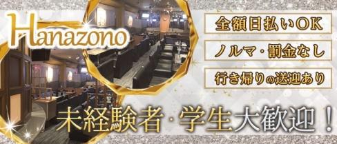 Lounge Hanazono(ハナゾノ)【公式求人情報】(黒崎ラウンジ)の求人・バイト・体験入店情報