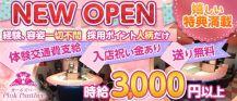 Pink Panther(ピンクパンサー)【公式求人情報】 バナー