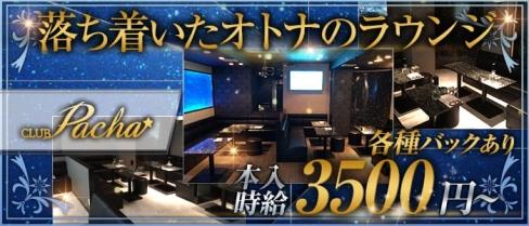 CLUB PACHA(パシャ)【公式求人情報】(瀬田ラウンジ)の求人・バイト・体験入店情報