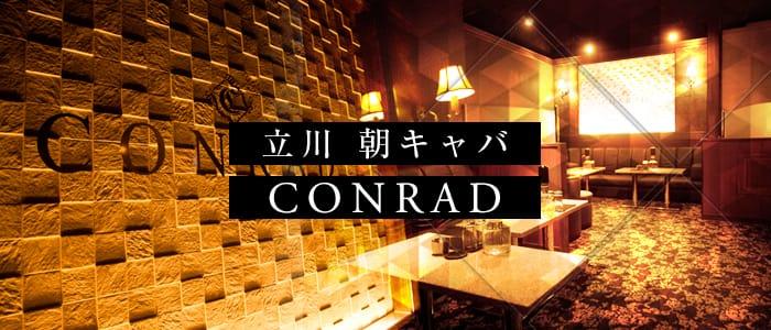 【朝】Club CONRAD~クラブ コンラッド~ バナー
