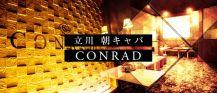 【朝】Club CONRAD~クラブ コンラッド~【公式求人情報】 バナー