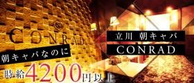 【朝】Club CONRAD~クラブ コンラッド~【公式求人情報】