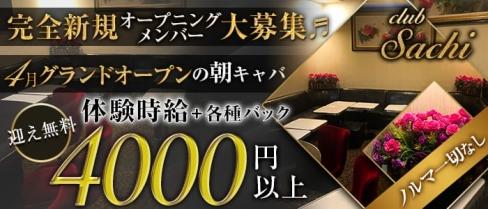 club Sachi(サチ)【公式求人情報】(千葉昼キャバ・朝キャバ)の求人・バイト・体験入店情報