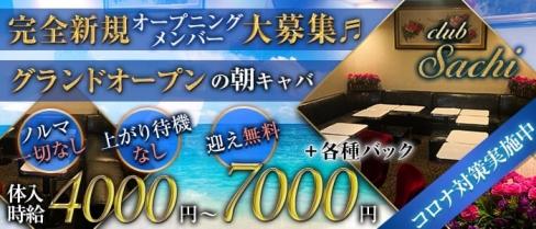 club Sachi(サチ)【公式求人・体入情報】(千葉昼キャバ・朝キャバ)の求人・バイト・体験入店情報