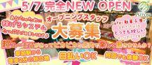 Girls Bar Arrow(ガールズバー アロー)【公式求人情報】 バナー