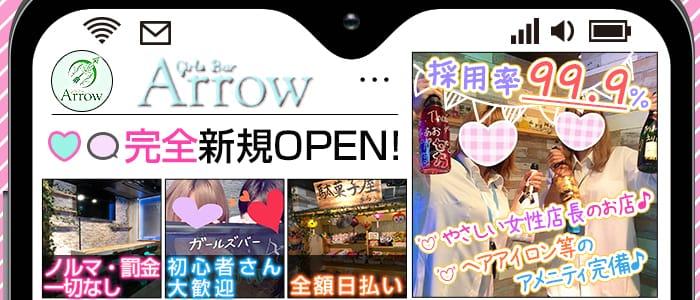 Girls Bar Arrow(ガールズバー アロー) 草加ガールズバー バナー