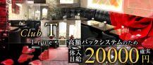 Club T~True~(トゥルー)【公式求人情報】 バナー