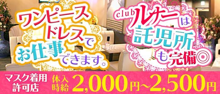 【焼津駅南口】Club Luna(クラブルナー)【公式求人・体入情報】 藤枝クラブ バナー