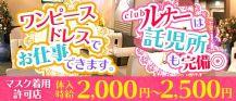 【焼津駅南口】Club Luna(クラブルナー)【公式求人・体入情報】 バナー