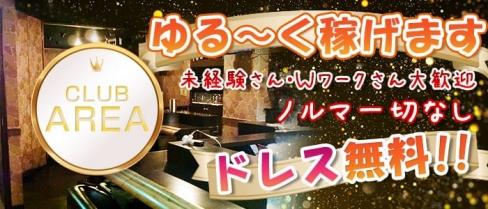 【綾瀬】Club Area(クラブエリア)【公式求人情報】(北千住キャバクラ)の求人・バイト・体験入店情報