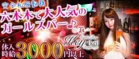 Girls Bar Key 六本木(ガールズバーケイ)【公式求人情報】