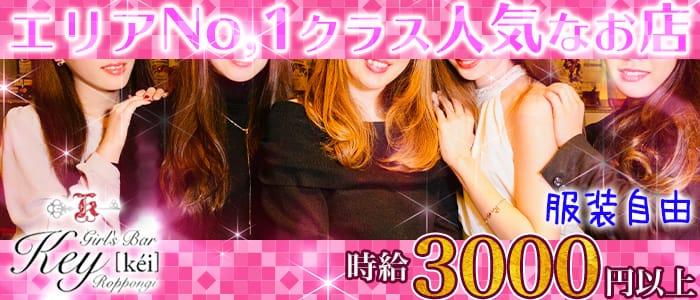Girls Bar Key 六本木(ガールズバーケイ) 六本木ガールズバー バナー