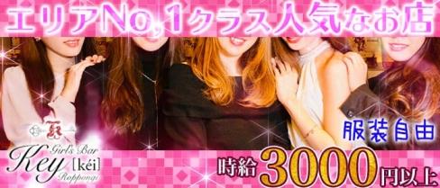 Girls Bar Key 六本木(ガールズバーケイ)【公式求人情報】(六本木ガールズバー)の求人・バイト・体験入店情報