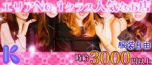 六本木Girls Bar K(ガールズバーケー)【公式求人・体入情報】 バナー