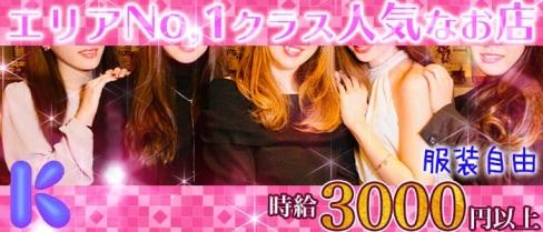 六本木Girls Bar K(ガールズバーケー)【公式求人情報】(六本木ガールズバー)の求人・バイト・体験入店情報