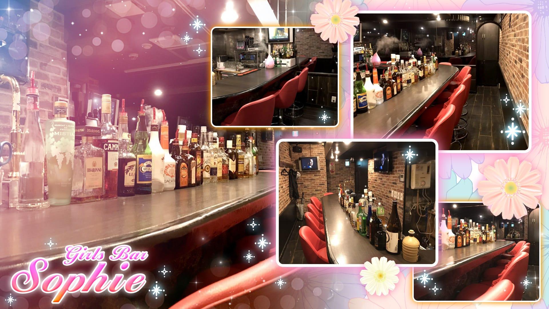 Girls Bar Sophie(ガールズバーソフィー) TOP画像