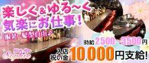 Girls Bar Sophie(ガールズバーソフィー)【公式求人情報】 バナー