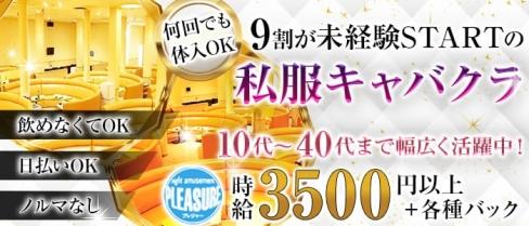 night amusement PLEASURE(プレジャー)【公式求人情報】(岡崎キャバクラ)の求人・バイト・体験入店情報