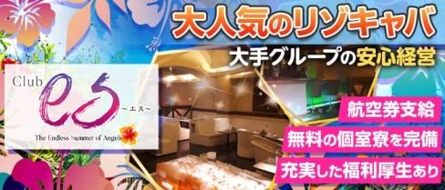 Club es (エス) 【公式求人情報】(宮古島キャバクラ)の求人・バイト・体験入店情報