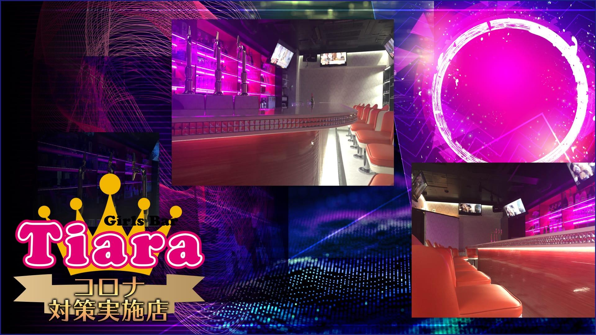 Girl's Bar Tiara(ティアラ) 錦糸町ガールズバー TOP画像