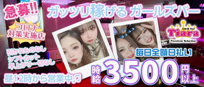Tiara Premium Selection(ティアラ プレミアムセレクション) 錦糸町ガールズバー バナー