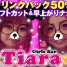 錦糸町の人気店といえば・・・当店ティアラです♪