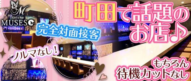 Girl's BarMUSES<ミューゼス> 町田 ガールズバー バナー