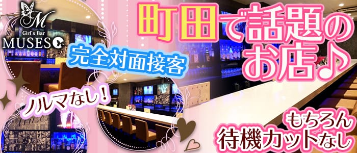 Girl's BarMUSES<ミューゼス>(町田ガールズバー)のバイト求人・体験入店情報