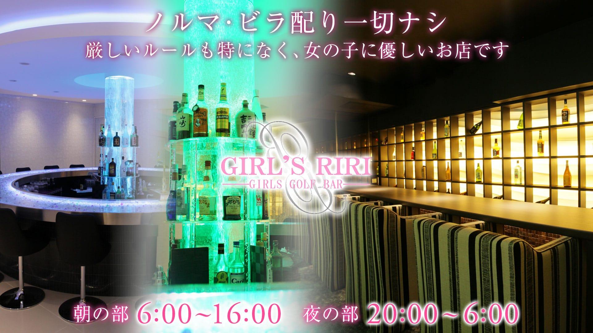 GIRL'S RIRI<ガールズリリ> 歌舞伎町 ガールズバー TOP画像