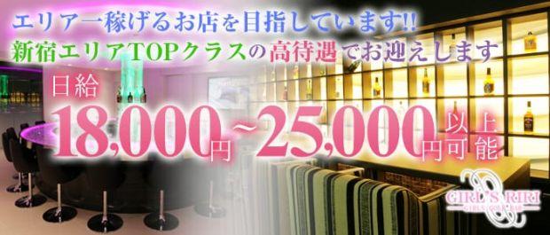GIRL'S RIRI<ガールズリリ> 歌舞伎町 ガールズバー バナー