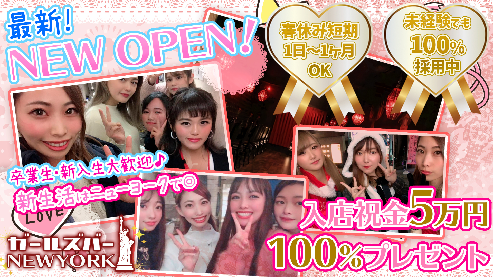 GIRLS BAR NEWYORK~ガールズバーニューヨーク~ 千葉 ガールズバー TOP画像