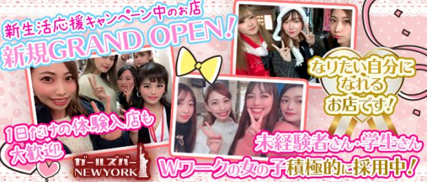 GIRLS BAR NEWYORK~ガールズバーニューヨーク~ 千葉 ガールズバー バナー