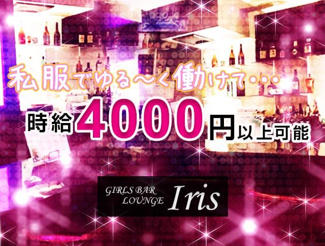 GIRLS BAR LOUNGE Iris <イリス> 吉祥寺 ガールズバー SHOP GALLERY 3