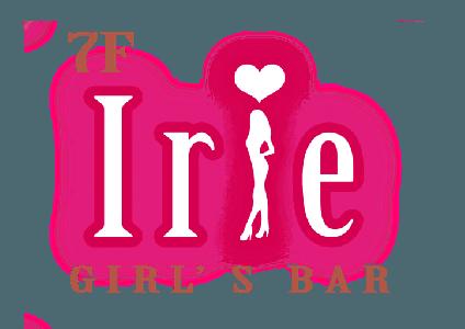 Irie<アイリー>(池袋ガールズバー)のバイト求人・体験入店情報