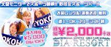 YOKOHAMA DIA RESORT~ダイアリゾート~ バナー