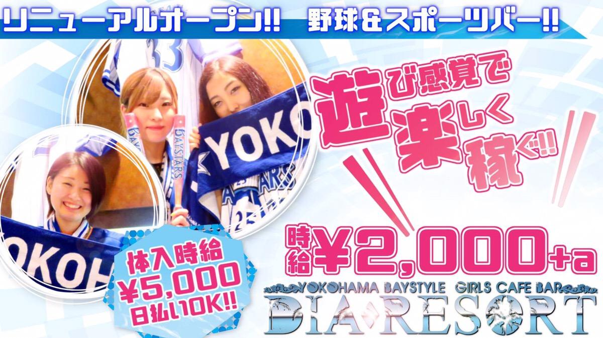YOKOHAMA DIA RESORT~ダイアリゾート~ 関内 ガールズバー TOP画像