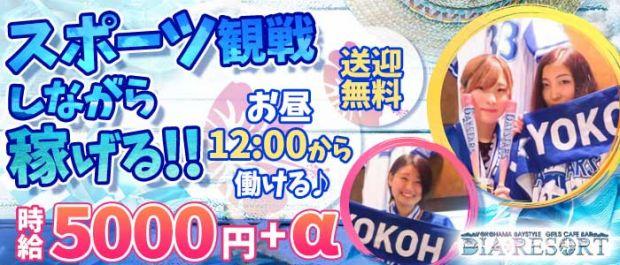 YOKOHAMA DIA RESORT~ダイアリゾート~ 関内 ガールズバー バナー