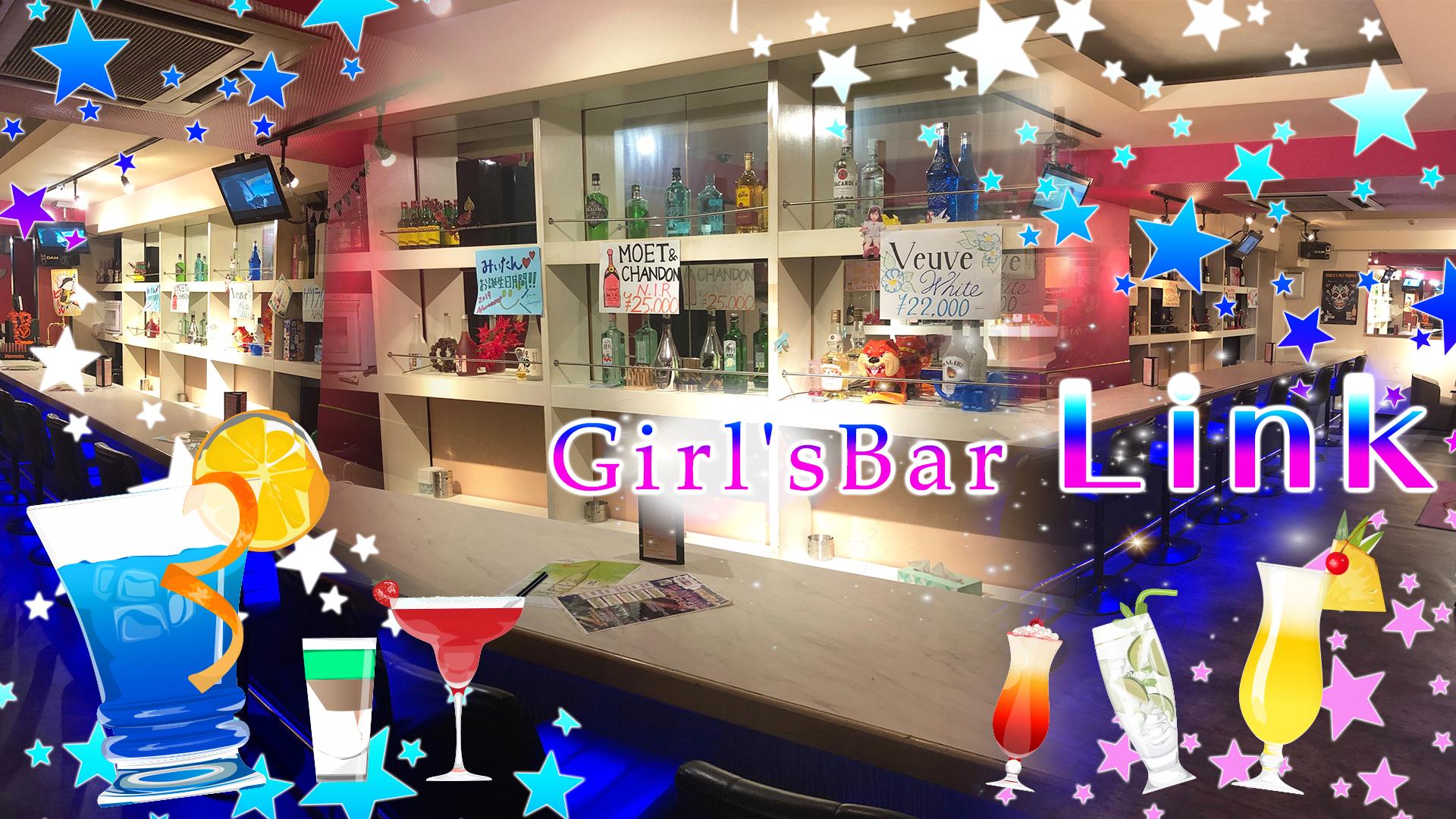 Girl's Bar Link~ガールズバー リンク~ 本八幡 ガールズバー TOP画像