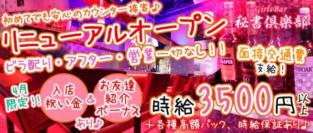 Girl's Bar 秘書倶楽部 五反田 ガールズバー バナー