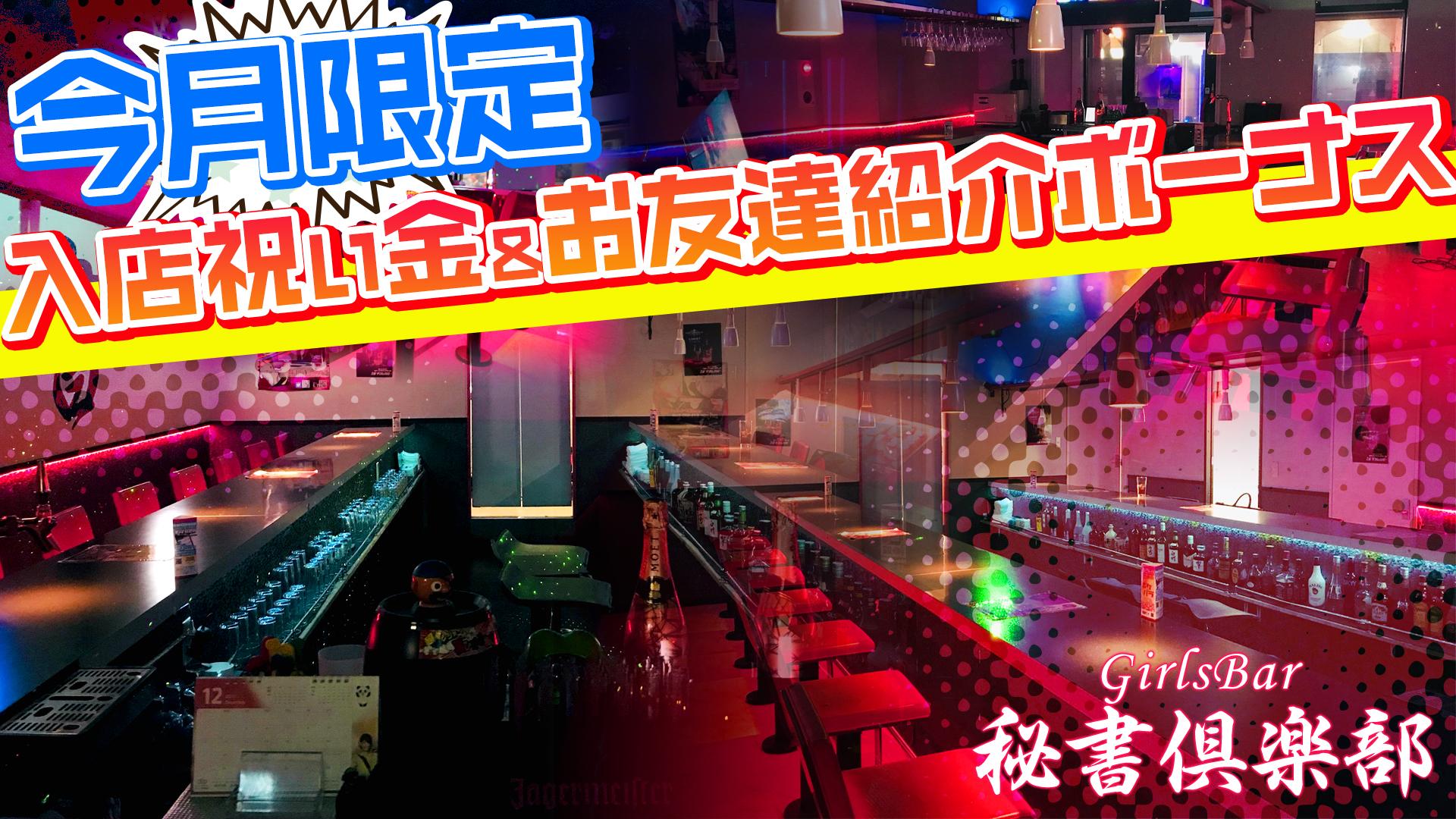 Girl's Bar 秘書倶楽部 五反田 ガールズバー TOP画像