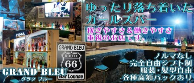 GRAND BLEU<グランブルー> 行徳 ガールズバー バナー