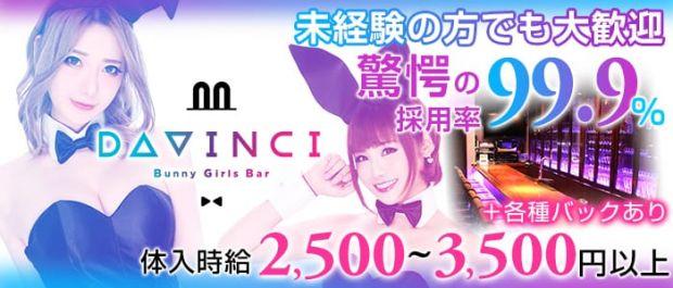 Da Vinch<ダヴィンチ> 歌舞伎町 ガールズバー バナー