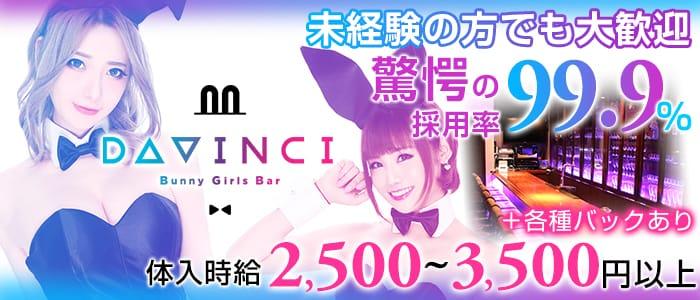 Da Vinch<ダヴィンチ>(歌舞伎町ガールズバー)のバイト求人・体験入店情報