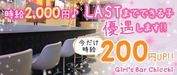 Girl's Bar Chicchi<チッチ> 立川 ガールズバー バナー