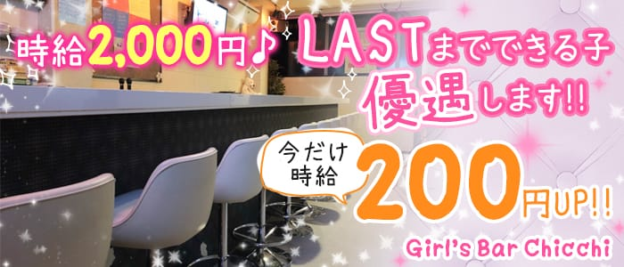 Girl's Bar Chicchi<チッチ>(立川ガールズバー)のバイト求人・体験入店情報