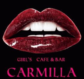 Carmilla<カーミラ> 錦糸町 ガールズバー バナー
