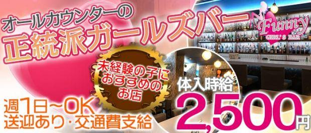 Girl's Bar Funny 上野店<ファニー> 上野 ガールズバー バナー