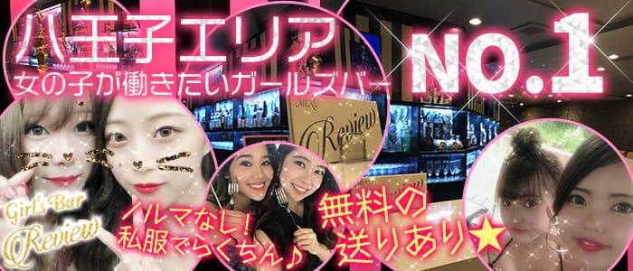 Girl's Bar Review<レビュー>(八王子ガールズバー)のバイト求人・体験入店情報