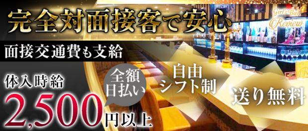 Girl's Bar Review<レビュー> 八王子 ガールズバー バナー